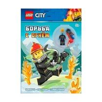 Книга с игрушкой Lego City «Борьба с огнем»