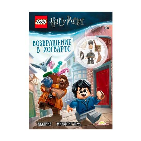 Книга с игрушкой Lego Harry Potter «Возвращение в Хогвартс»