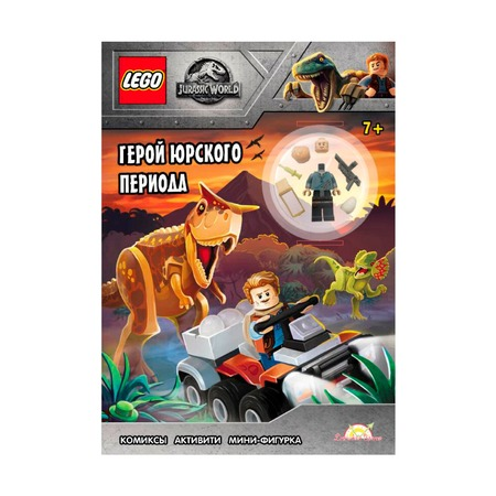 Книга с игрушкой Lego Jurassic World «Герой Юрского периода»