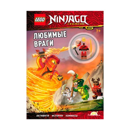 Книга с игрушкой Lego Ninjago «Любимые враги»