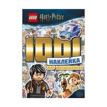 Книга с наклейками Harry Potter 1001 наклейка. Мир волшебников