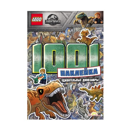 Книга с наклейками Jurassic World 1001 наклейка. Удивительные динозавры
