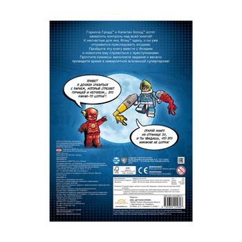 Книга с игрушкой Super Heroes Быстрее молнии
