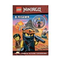 Книга с игрушкой Ninjago В пламя