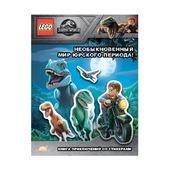Книга с наклейками Lego Jurassic World Необыкновенный Мир Юрского Периода!