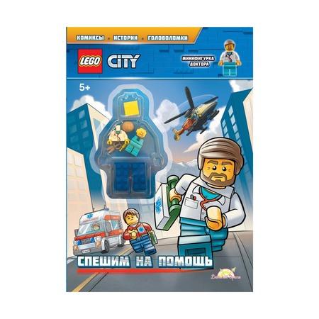 Книга с игрушкой Lego City Спешим на помощь