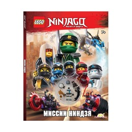 Книга с игрушкой Lego Ninjago Миссии Ниндзя