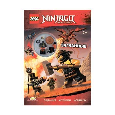 Книга с игрушкой Lego Ninjago Загнанные