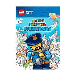 Книга-раскраска Lego City Веселые раскраски: полицейский