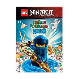 Книга-раскраска Lego Ninjago Веселые раскраски: Джей