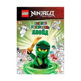 Книга-раскраска Lego Ninjago Веселые раскраски: Ллойд