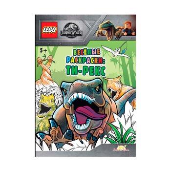 Книга-раскраска Lego Jurassic World Веселые раскраски: Ти-рекс