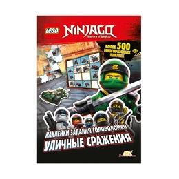Книга с наклейками Ninjago Уличные сражения