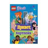 Книга с игрушкой Friends, Привет, Хартлейк
