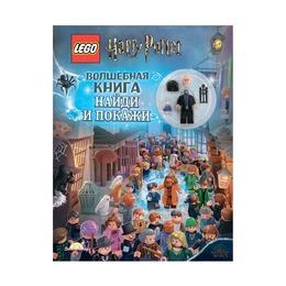 Книга с игрушкой Harry Potter, Приключения в Хогвартсе
