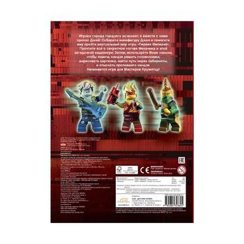 Книга с игрушкой Ninjago, Игроки, вы готовы?