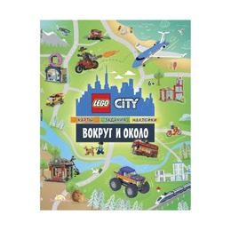 Книга с наклейками City, Вокруг и Около