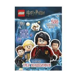 Книга с наклейками Harry Potter, Турнир Трех Волшебников