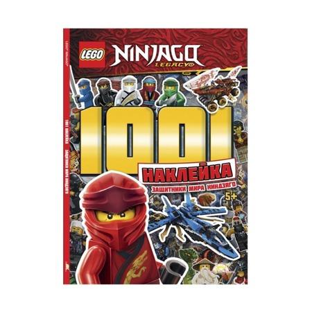 Книга с наклейками Ninjago 1001 Наклейка, Защитники мира Ниндзяго