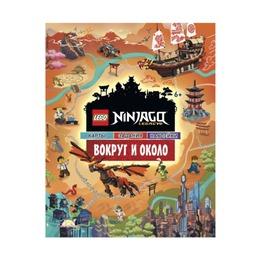 Книга с наклейками Ninjago, Вокруг и Около