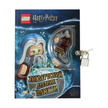 Книга с игрушкой Lego Harry Potter Хогвартский дневник памяти