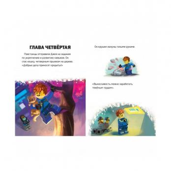 Книга с рассказами и картинками Ninjago Легенда о Джее