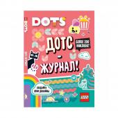 Книга с наклейками Dots Дотс-журнал!