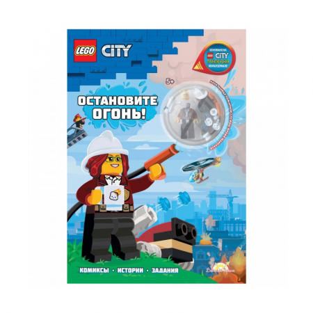 Книга с игрушкой City Остановите Огонь