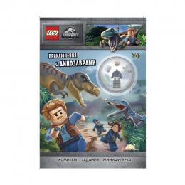 Книга с игрушкой Jurassic World Приключения с Динозаврами