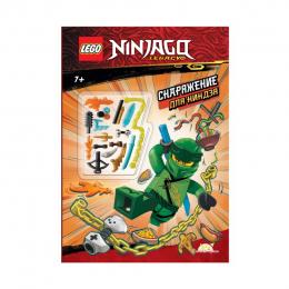 Книга с игрушкой Ninjago Снаряжение для Ниндзя