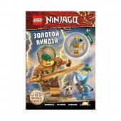Книга с игрушкой Ninjago Золотой Ниндзя