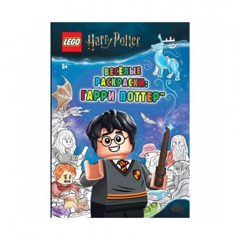 Книга-раскраска Harry Potter Весёлые раскраски: Гарри Поттер