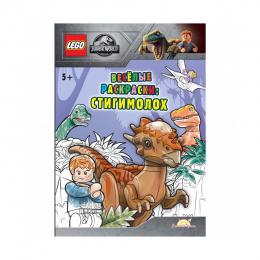 Книга-раскраска Jurassic World Весёлые раскраски: Стигимолох